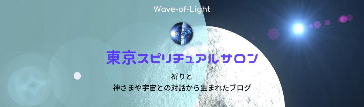 東京世田谷スピリチュアルブログ