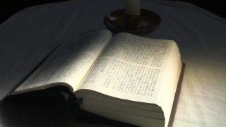 霊的成長と仕事