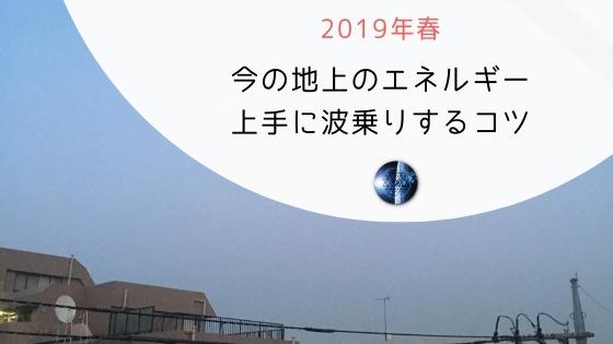2019年春のエネルギー