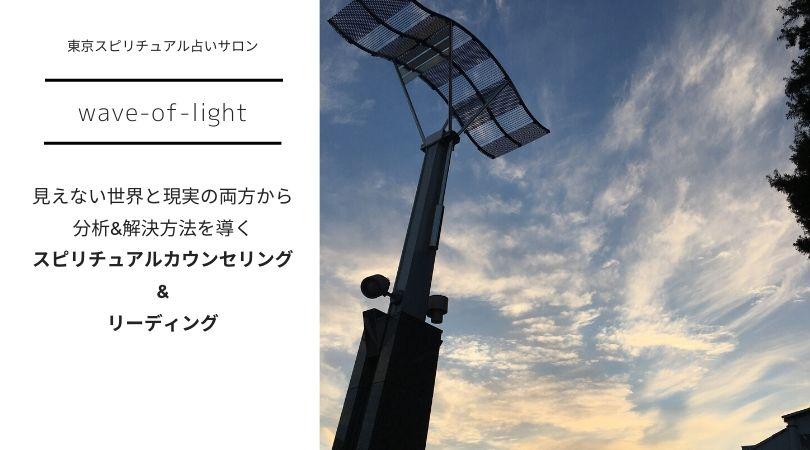 東京スピリチュアル占いサロン