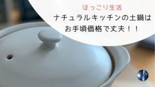 ナチュラルキッチンの土鍋