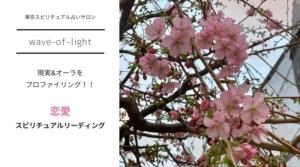 恋愛スピリチュアルリーディング